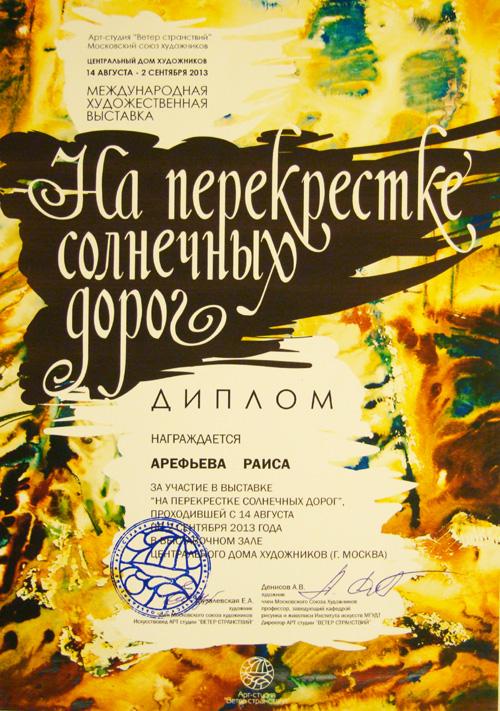 Раиса Арефьева художник Москва 28 апреля 20011 г Профессиональным Союзом художников выдан сертификат № 1104007 и комиссией искусствоведов присвоена