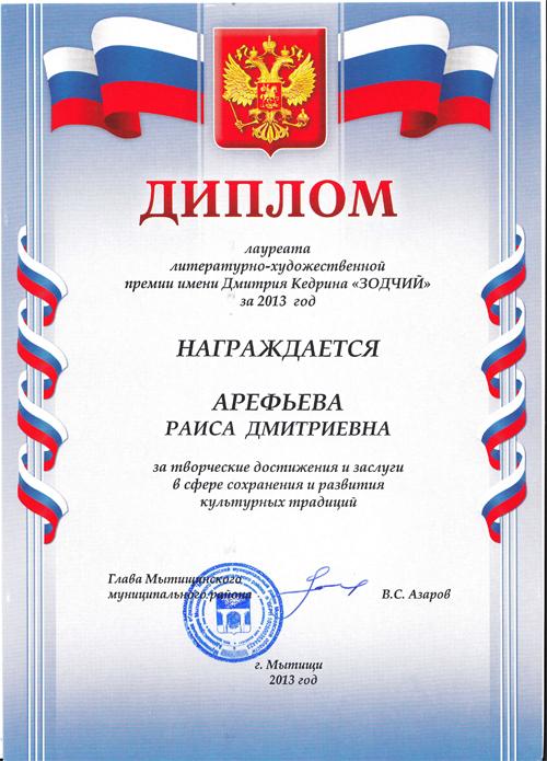 Раиса Арефьева художник Москва 5 ноября 2013года комиссия искусствоведов Профессионального союза художников рассмотрела мои творческие достижения и повысила мою квалификацию