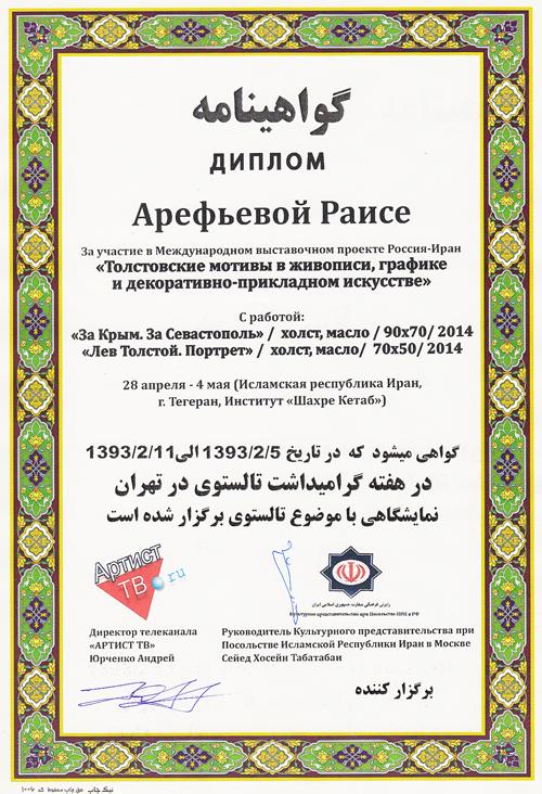 Раиса Арефьева художник Москва Диплом и сертификат за участие в совместном российско иранском проекте Толстовские мотивы в живописи графике и декоративно прикладном искусстве